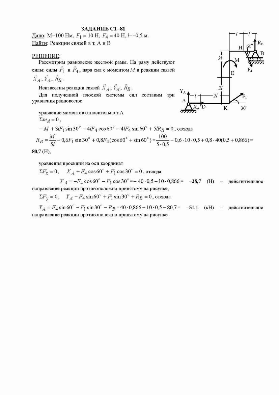 Теоретической задачник тарг 1989 механике по